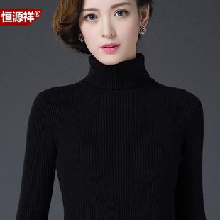 恒源祥羊毛衫女2018冬季加厚高领毛衣黑色套头针织打底衫