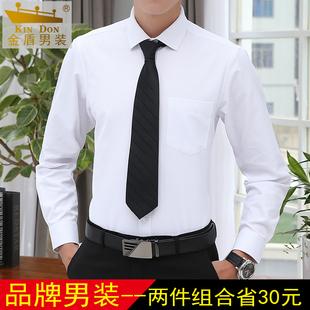 金盾男装长袖白衬衫男商务男士衬衣职业正装打底寸衫大码