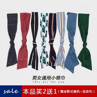 围巾男士ins港风小丝巾丝带短领带衬衫领口装饰领巾潮流个性