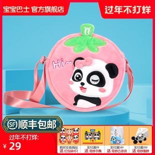 宝宝巴士玩具草莓包包奇奇妙妙毛绒零钱斜跨小背包书包
