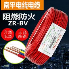 纯铜南平电线电缆BV1.5 2.5 4 6平方单芯硬线ZR阻燃国标家用电线