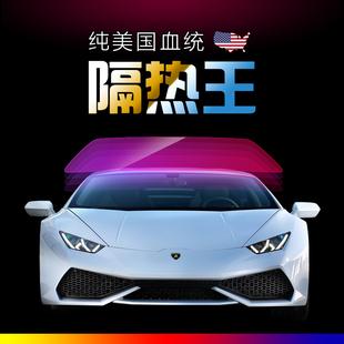 美国缑峰汽车玻璃膜金属磁控溅射高隔热反射防爆防晒防紫外线车膜