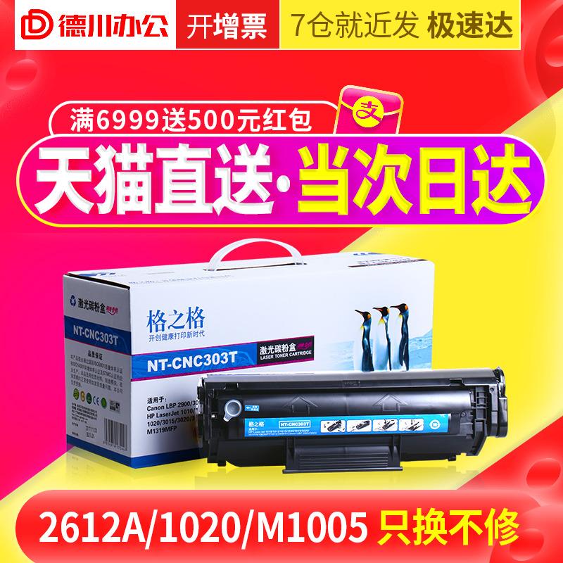 小叶挺不错的,格之格容易加粉,打印都不清楚了__格之格适用惠普HP12A m1005硒鼓 HP1020 m1005mfp HP1010墨盒 1018 Q2612A打印机晒鼓 laserjet 佳能LBP2900+