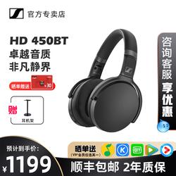森海塞尔 HD450BT头戴式无线蓝牙耳机主动降噪跑步运动电脑耳麦