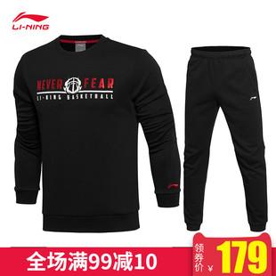 李宁运动套装男士秋冬跑步服圆领套头卫衣棉质直筒长裤