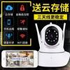无线摄像头 云存储网络智能监控摄像机 1080p家用wifi ip camera