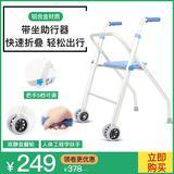 查看精选康圣四脚助行器老人带座带轮可折叠助步器老人残疾人手推助步车最新价格