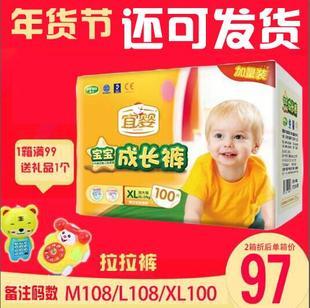 宜婴超薄拉拉裤M L XL100 码空调成长裤小内纸尿裤婴儿尿不湿