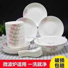 24件碗盘碟套装家用景德镇碗 盘陶瓷器吃饭碗 盘子 家用组合餐具