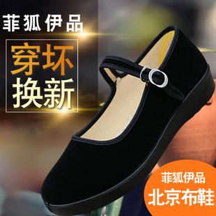 老北京布鞋女鞋黑色春秋夏时尚平底舒适软底防滑上班工作单鞋