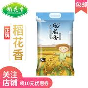 稻花香东北大米5kg
