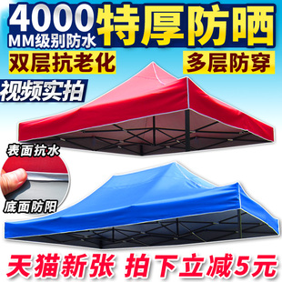 户外广告顶棚布四角脚伞摆摊折叠加厚防晒遮阳雨棚大帐篷伞布顶布