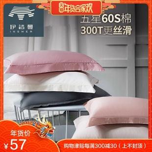 伊诗曼纯色枕套纯棉一对 成人情侣大号4874cm全棉单人枕巾枕头套