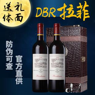 拉菲红酒 拉菲2支装法国瓶进口干红尚品波尔多AOC葡萄酒礼盒