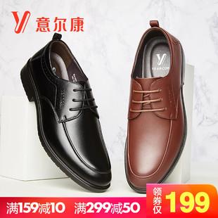 意尔康男鞋真皮革圆头系带商务正装皮鞋男工作鞋男士上班单鞋