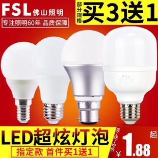 佛山照明LED灯泡E27螺口3W暖白5W照明节能灯E14超亮B22卡口球泡灯