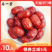 马一芳新疆特产红枣子 若羌灰枣2500g非特级和田大枣干枣片泡水喝