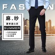 西裤男黑色直筒西裤正装裤麻纱柔顺清凉夏季工作裤西装裤