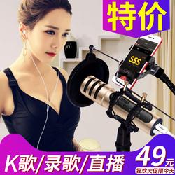 全民K歌神器手机电容WWW.OB.COM 直播唱歌带声卡耳机套装小话筒主播设备全套苹果安卓专用家用录音全名一体唱吧KTV