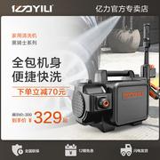 亿力洗车机神器超高压家用220v便携式刷车水泵抢全自动清洗机水