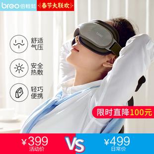 倍轻松isee16眼部按摩器护眼仪热保仪眼睛敷眼眼罩眼部按摩仪