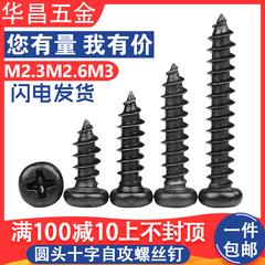 黑色圆头十字自攻螺丝 微型盘头尖尾小自攻螺丝钉 M2.3 M2.6 M3