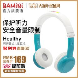 BAMINI巴米尼 Healthy儿童耳机头戴式耳麦英语专用男女孩学习有线耳麦带话筒网课通用英语听力耳机儿童玩具