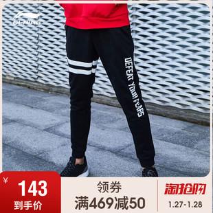 李宁卫裤男士运动生活长裤裤子男裤小脚条纹收口秋冬季运动裤
