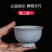 汝窑茶杯开片可养陶瓷单品茗杯功夫茶具茶盏大号主人杯家用小茶碗
