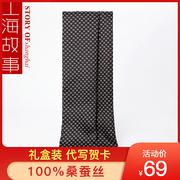 上海故事秋冬季男士围巾真丝格子桑蚕丝领巾英伦纱巾丝绸印花丝巾
