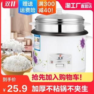 电饭煲饭锅3-4人迷你小型1-2人5l升智能米饭电饭锅多功能商用家用