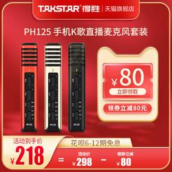 Takstar得胜PH-125手机WWW.OB.COM K歌直播家用唱歌网红录音话筒电容麦