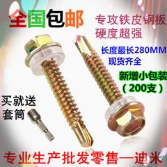 外六角钻尾螺钉彩钢瓦螺钉燕尾螺丝钉自钻自攻钻尾螺丝M5M6