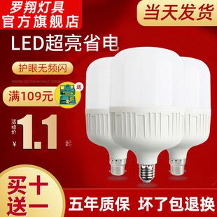 防水超亮节能灯泡led照明家用电螺口螺旋卡口e27小球泡白光100瓦