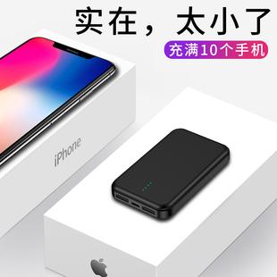 迷你充电宝超薄大容量通用小巧型oppo手机vivo苹果 万能便携太阳能磁吸快充闪充毫安胶囊飞机可带上