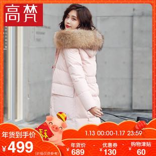 高梵2018时尚羽绒服女中长款大毛领加厚过膝冬季外套
