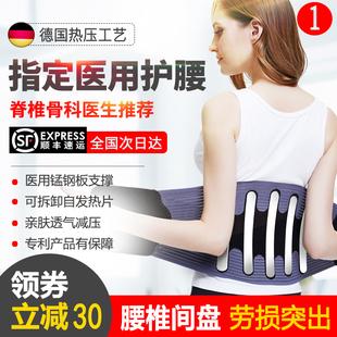 医用护腰带腰椎间盘保暖钢板腰围突出男女腰托腰疼腰部绑带矫正器
