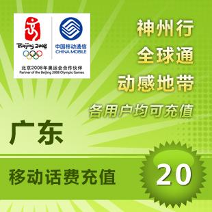 Гуандун Mobile, Китай мобильный телефон 20 автоматическое пополнение 1