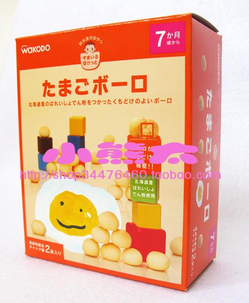 【任选6包邮】双冠日本和光堂饼干wakodo牛奶鸡蛋小馒头7个月 T13
