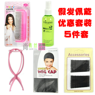 Black hair wigs worn set of must-have 5 steel Combs care solution of network support hairpin wig accessories