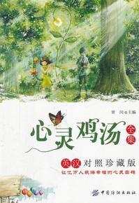 BF 心灵鸡汤全集-英汉对照珍藏版 青闰  中国纺织出版社