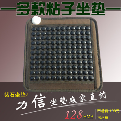 Boutique germanium stone physiotherapy sticky child seat cushion office cushion genuine natural jade magnetic health of the letter