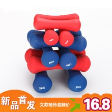 Jung dumbbell Ms. Small dumbbell package mail Women lose weight 1 kg 2 kg0 environmental protection plastic dumbbell arm. 75 kg