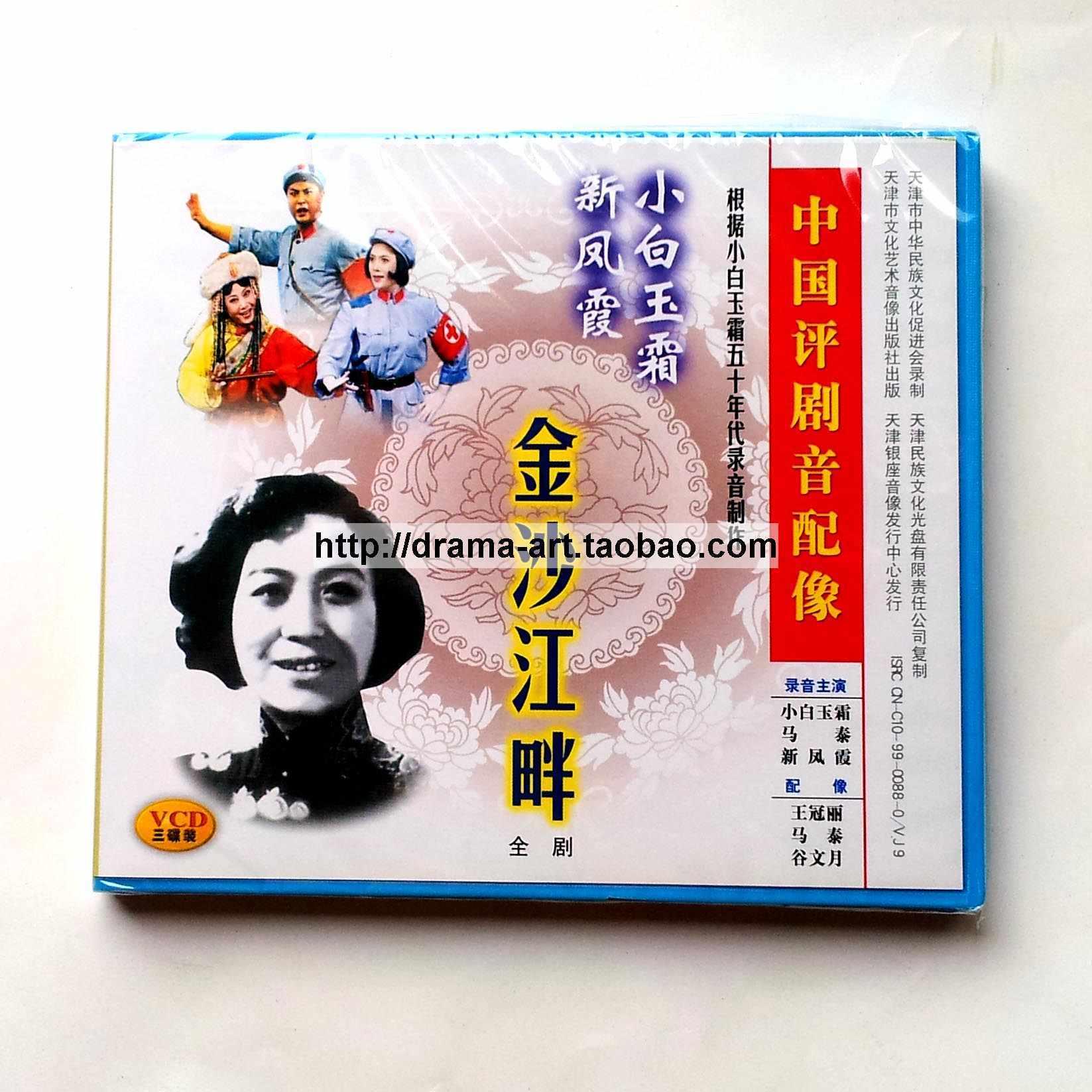 Кино Yushuangxiao бай бай Yushuang, подлинной Китай pingju тон оперы с как мало Цзиньша реки Xin Фенся Матера