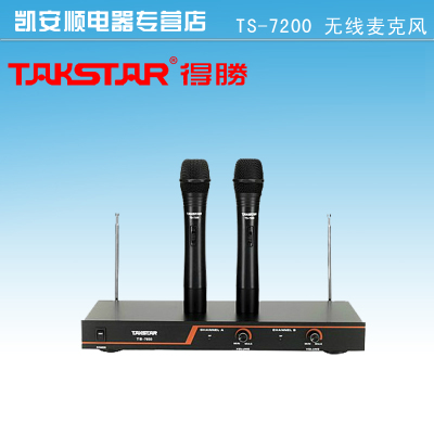 Takstar / Victory TS-7200 ultra-long-distance wireless microphone wireless microphone Free shipping V segment