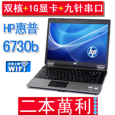 Second-hand laptop dual-core HP HP 6730b 15 inch WIFI serial 1G graphics 6710b6910P