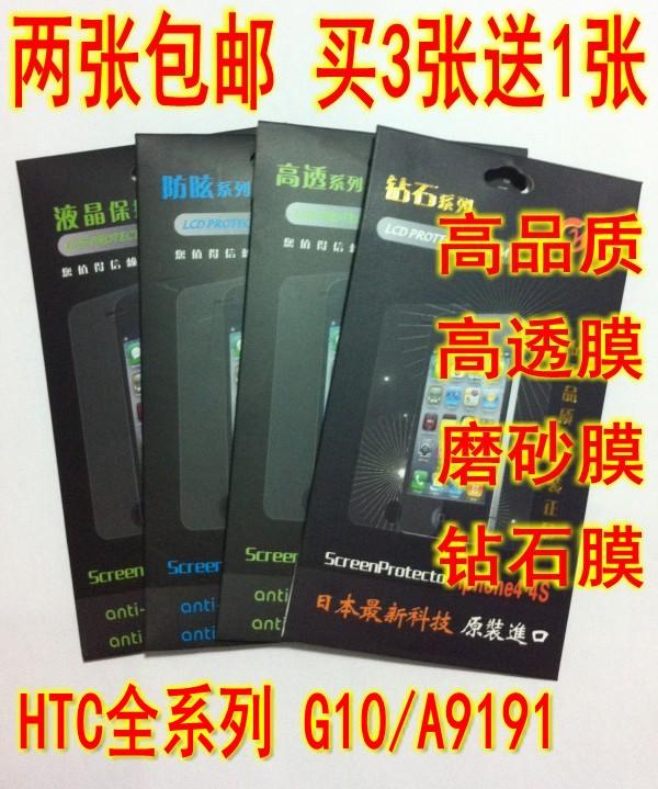 Защитная пленка для мобильных телефонов Other brands HTC G10/A9191
