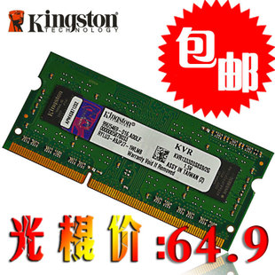 金士顿 笔记本内存条 DDR3 1333 2G 电脑内存 兼容1066 正品包邮