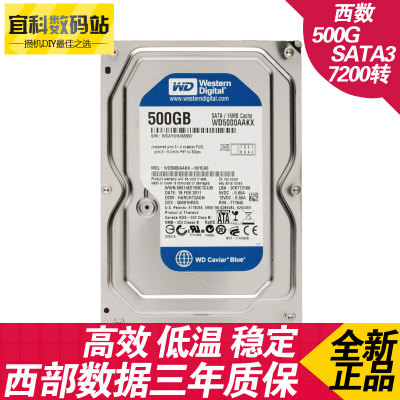 WD / Western Digital WD500AAKX 500G desktop SATA3 HDD Western Digital authentic blue plate