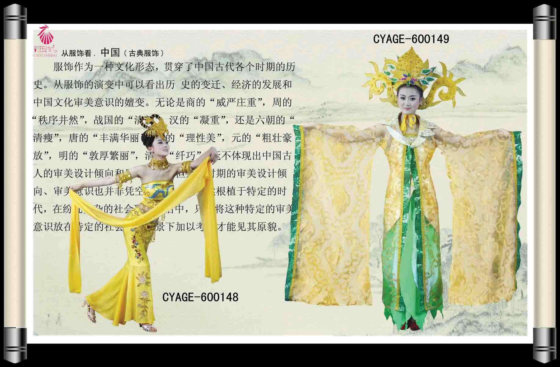 костюм Tianyi cyage/600149 )600149